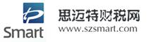 深圳市思迈特财税咨询有限公司